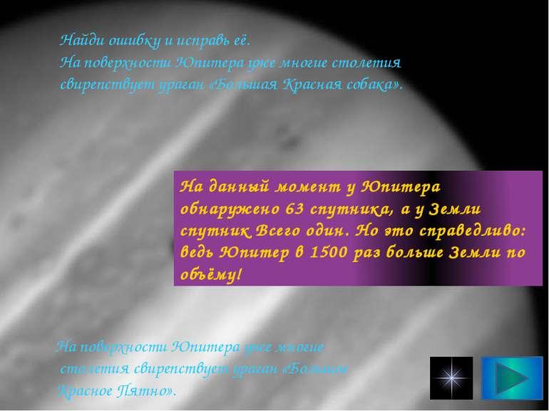 Знайди помилку і виправ її. На поверхні Юпітера вже багато століть лютує ураг...