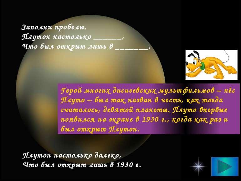 Заповни пропуски. Плутон настільки______, Що був відкритий лише в_______. Плу...