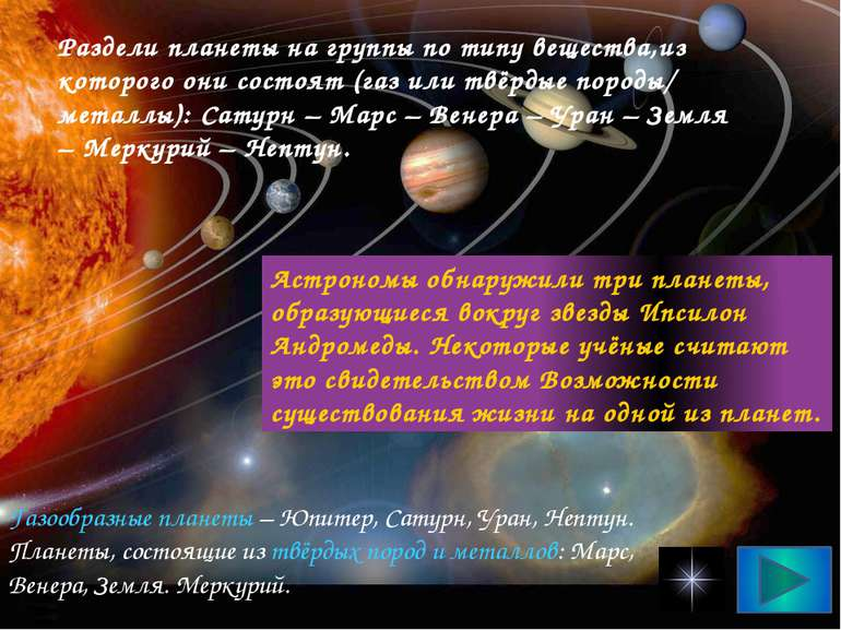Розділи планети на групи за типом речовини,з якої вони складаються (газ або т...
