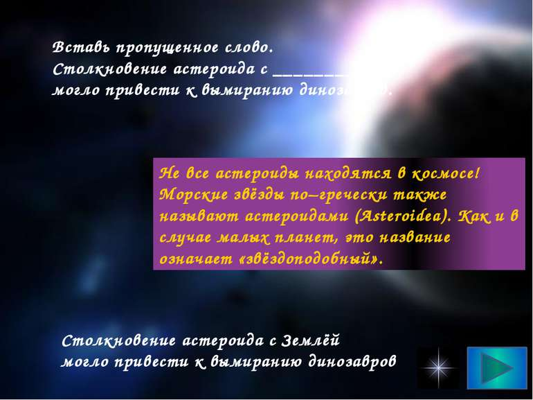 Встав пропущене слово. Зіткнення астероїда з___________ могло призвести до ви...