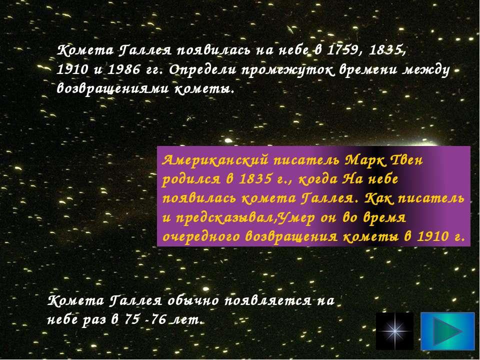 Комета Галлея з'явилася на небі 1759, 1835, 1910 і 1986 рр. Визнач проміжок ч...