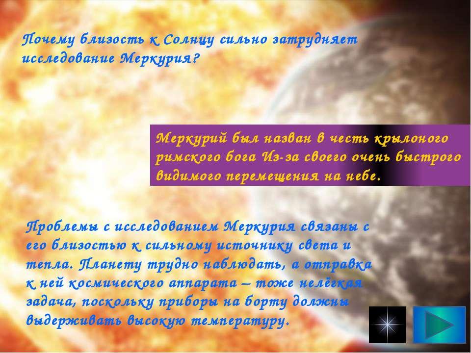 Чому близькість до Сонця сильно ускладнює дослідження Меркурія? Меркурій був ...