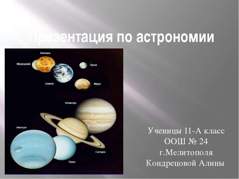 """Презентація з астрономії """"Планета"""""""