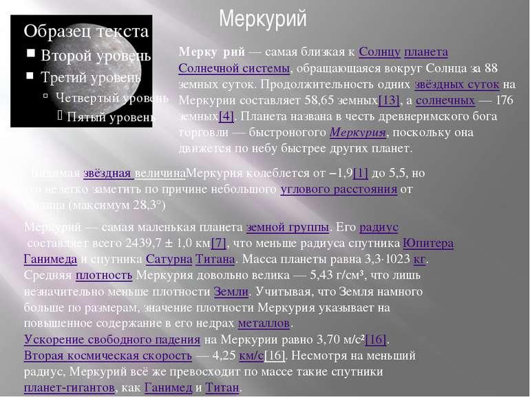 Меркурій Мірку рій - найближча до Сонця планета Сонячної системи, обращающаяс...
