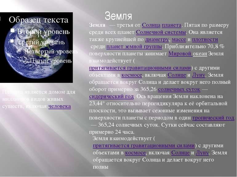 Земля Земля - третя від Сонця планета. П'ята за розміром серед усіх планет Со...