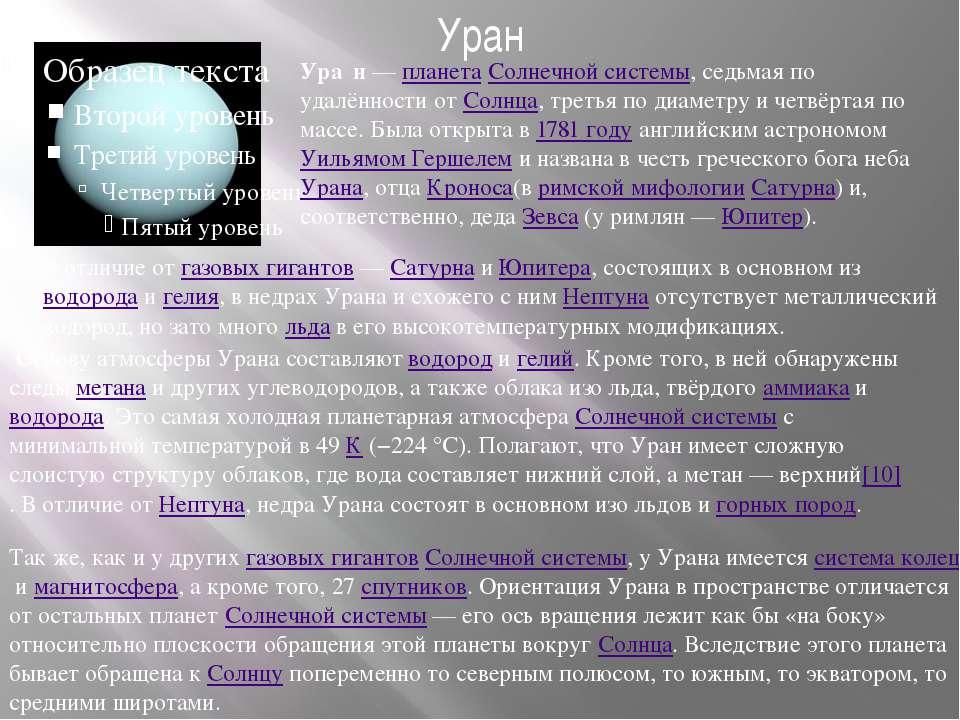 Уран Ура н - планета Сонячної системи, сьома по віддаленості від Сонця, третя...