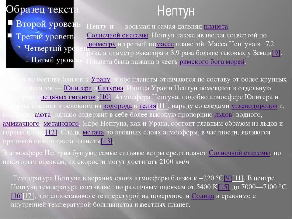 Нептун Непту н - восьма і найдальша планета Сонячної системи. Нептун також є ...