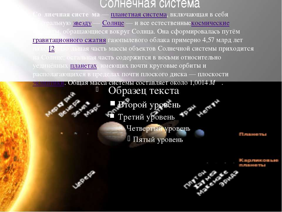Сонячна система З лнечная систе ма - планетна система, що включає в себе цент...