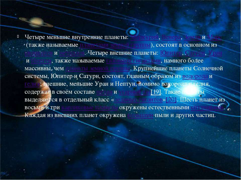 Чотири менші внутрішні планети: Меркурій, Венера, Земля і Марс (також називаю...