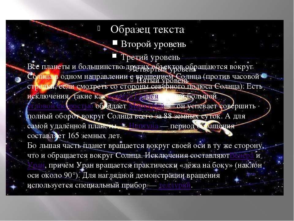Всі планети і більшість об'єктів обертаються навколо Сонця в одному напрямку ...
