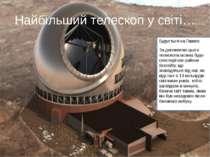 Найбільший телескоп у світі… Будується на Гаваях. За допомогою цього телескоп...