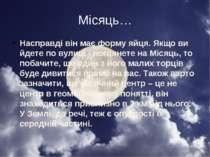Місяць… Насправді він має форму яйця. Якщо ви йдете по вулиці і поглянете на ...