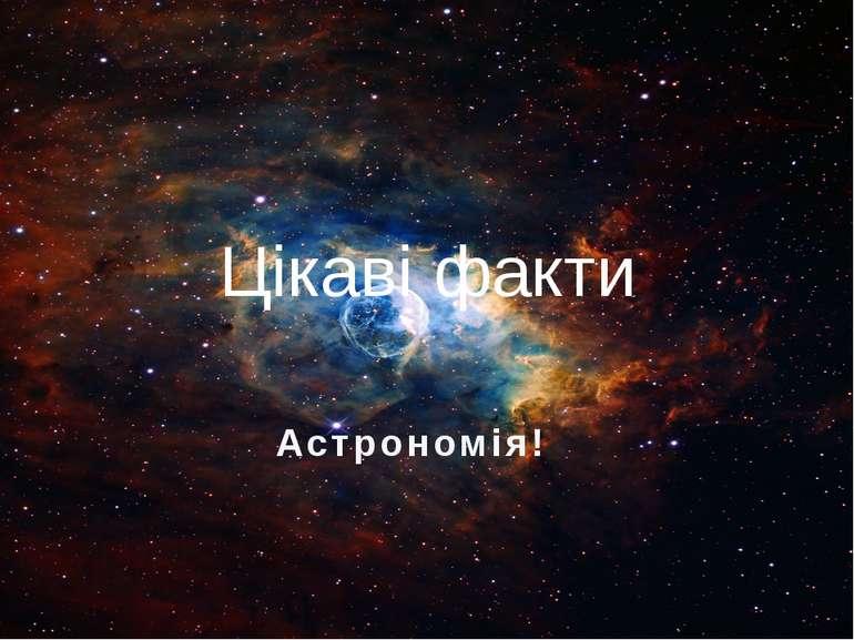 Цікаві факти Астрономія!