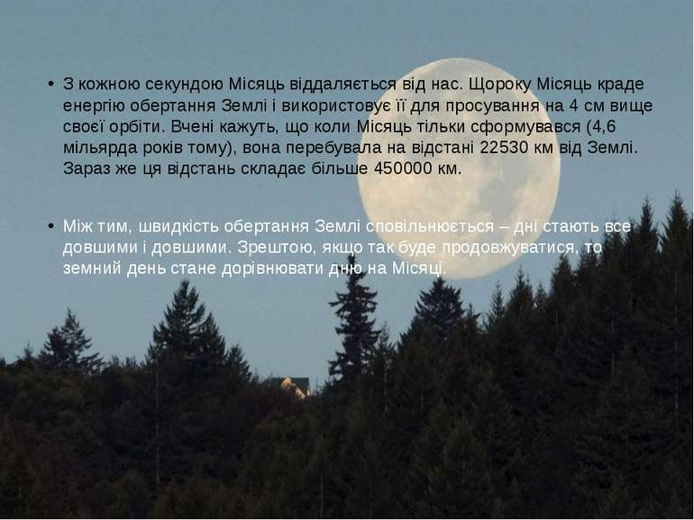 З кожною секундою Місяць віддаляється від нас. Щороку Місяць краде енергію об...