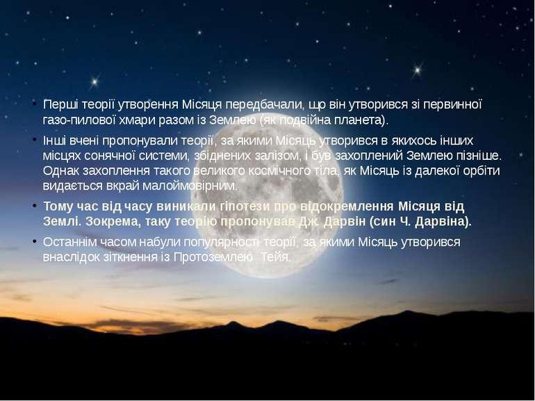 Перші теорії утворення Місяця передбачали, що він утворився зі первинної газо...