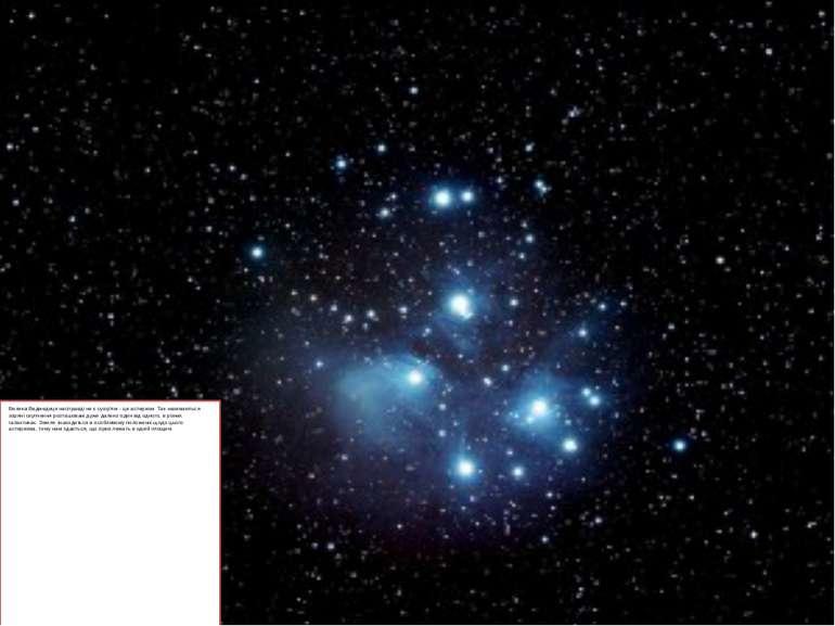 Велика Ведмедиця насправді не є сузір'ям - це астеризм. Так називаються зорян...
