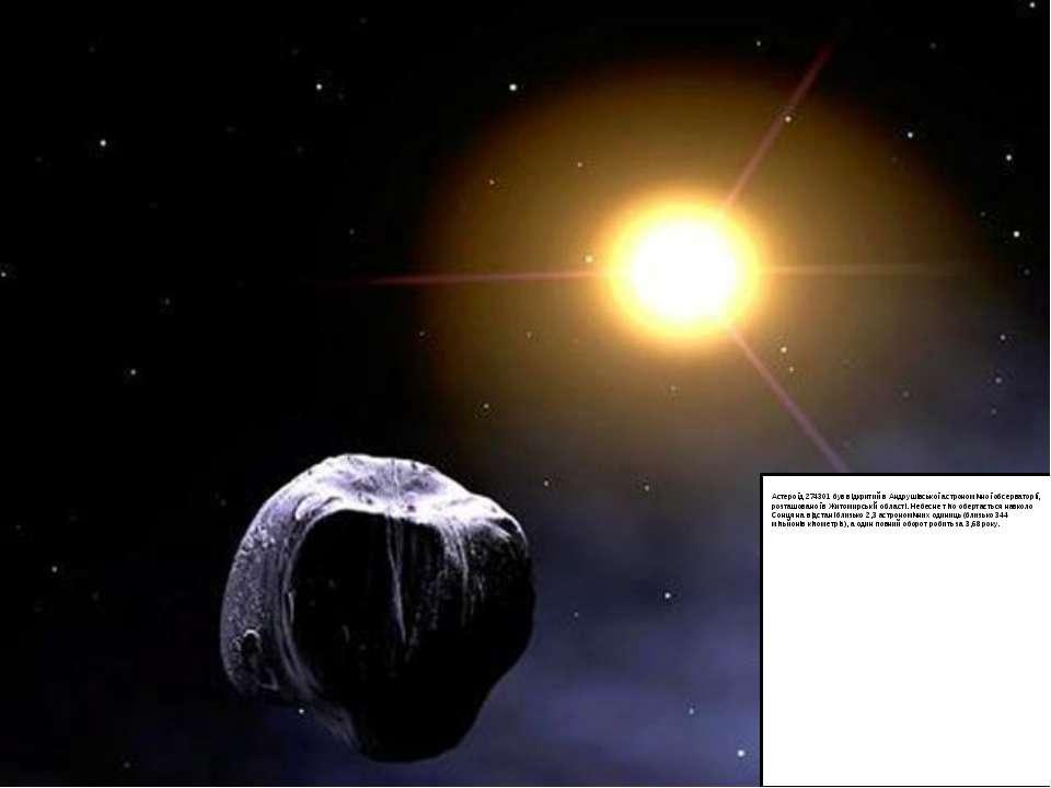 Астероїд 274301 був відкритий в Андрушівської астрономічної обсерваторії, роз...