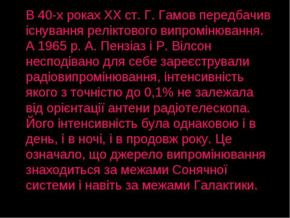 В 40-х роках ХХ ст. Г. Гамов передбачив існування реліктового випромінювання....