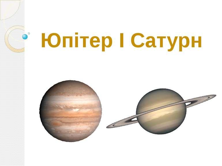 Юпітер І Сатурн