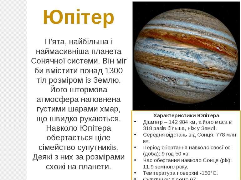 Юпітер П'ята, найбільша і наймасивніша планета Сонячної системи. Він міг би в...