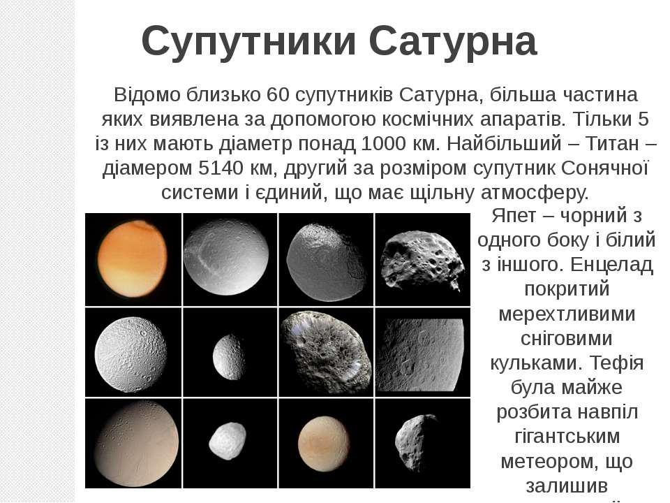 Супутники Сатурна Відомо близько 60 супутників Сатурна, більша частина яких в...