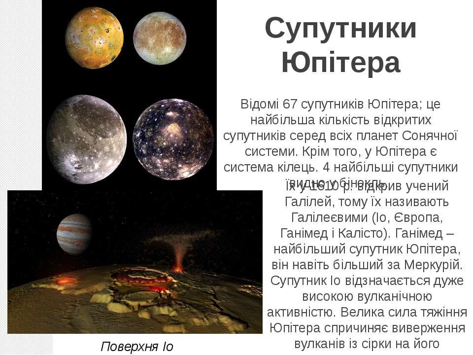 Супутники Юпітера Їх у 1610 р. відкрив учений Галілей, тому їх називають Галі...