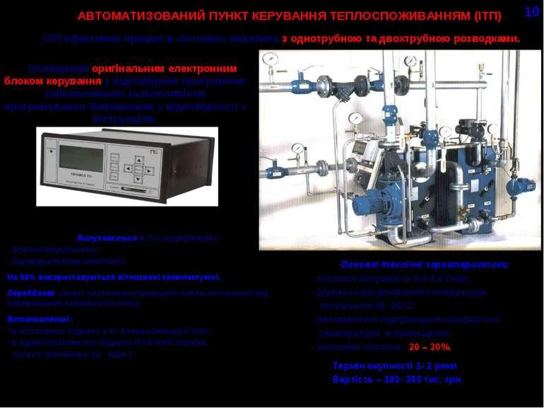 ІТП ефективно працює в системах опалення з однотрубною та двохтрубною розводк...
