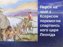 Перси на чолі з Ксерксом перемогли спартанського царя Леоніда