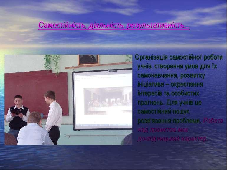 Самостійність, діяльність, результативність... Організація самостійної роботи...