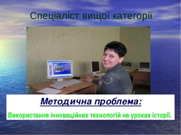 Спеціаліст вищої категорії Методична проблема: Використання інноваційних техн...