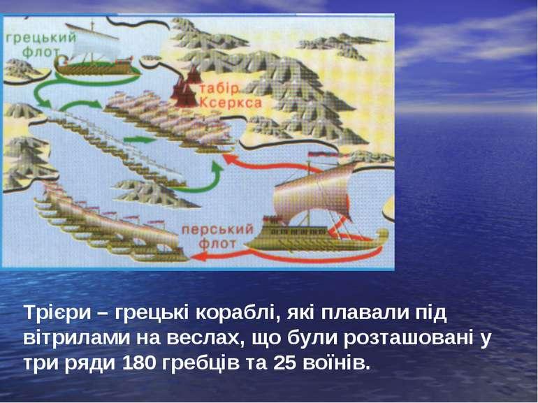Трієри – грецькі кораблі, які плавали під вітрилами на веслах, що були розташ...