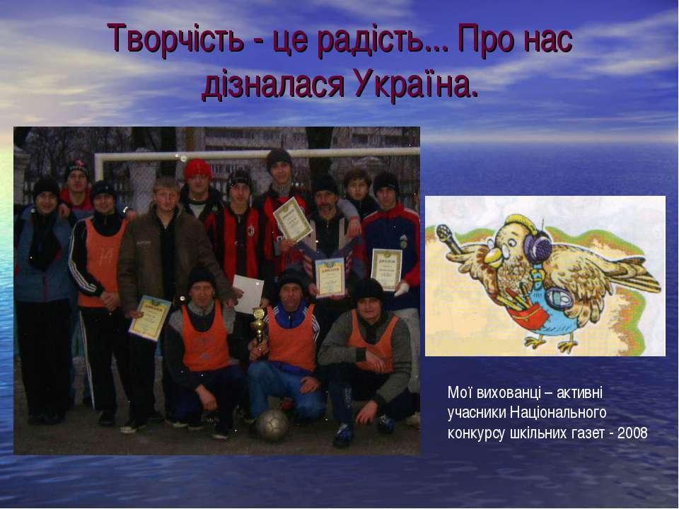 Творчість - це радість... Про нас дізналася Україна. Мої вихованці – активні ...
