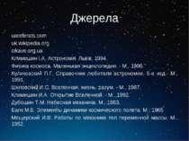 Джерела uareferats.com uk.wikipedia.org cikave.org.ua Климишин І.А. Астрономі...