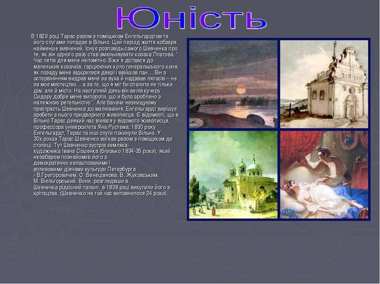 В 1829 році Тарас разом з поміщиком Енгельгардтом та його слугами попадає в В...
