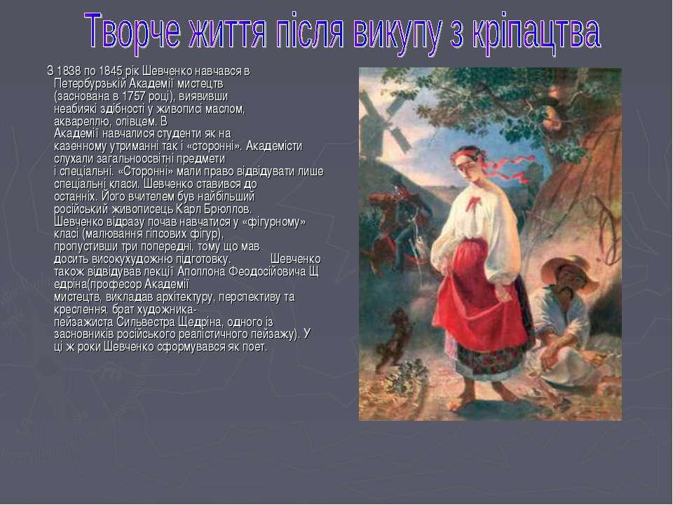 З 1838по 1845 рікШевченконавчавсяв ПетербурзькійАкадеміїмистецтв (засн...