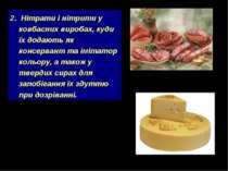 2. Нітрати і нітрити у ковбасних виробах, куди їх додають як консервант та ім...