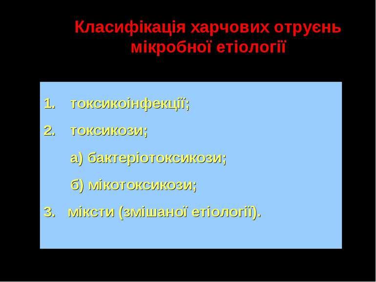 токсикоінфекції; токсикози; а) бактеріотоксикози; б) мікотоксикози; 3. міксти...