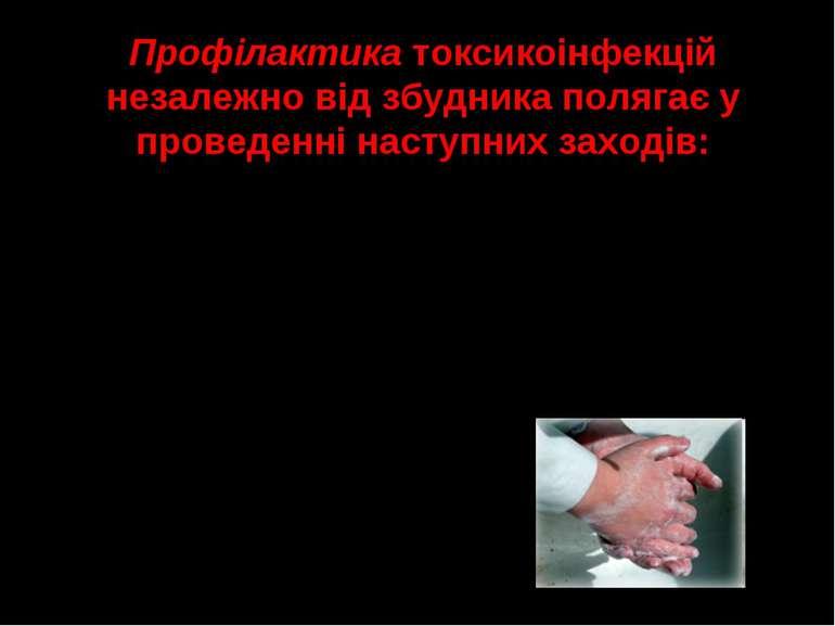виявлення серед працівників \ харчових об'єктів, хворих на бактеріальні холец...
