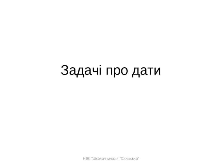 """Задачі про дати НВК """"Школа-гімназія """"Сихівська"""" НВК """"Школа-гімназія """"Сихівська"""""""
