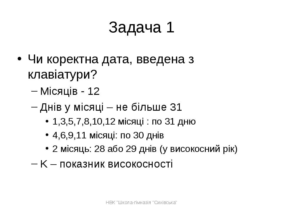 Задача 1 Чи коректна дата, введена з клавіатури? Місяців - 12 Днів у місяці –...