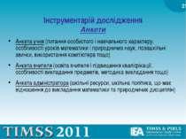 Інструментарій дослідження Анкети Анкета учня (питання особистого і навчально...