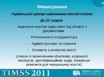 Фінансування Український центр оцінювання якості освіти До 24 травня надіслат...