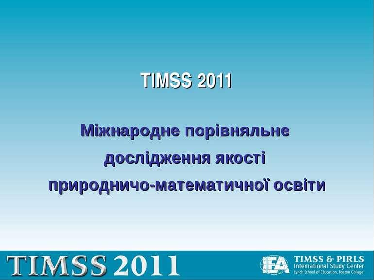 TIMSS 2011 Міжнародне порівняльне дослідження якості природничо-математичної ...