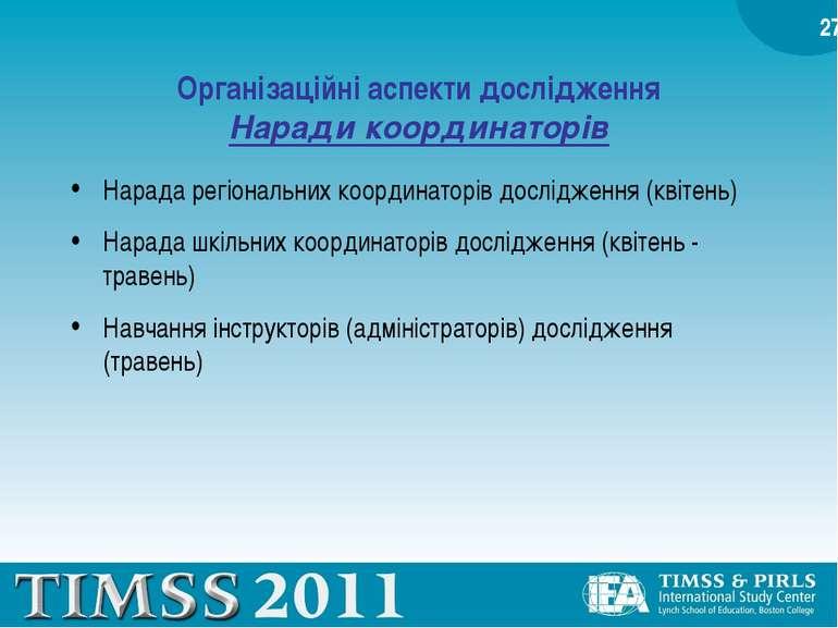Організаційні аспекти дослідження Наради координаторів Нарада регіональних ко...