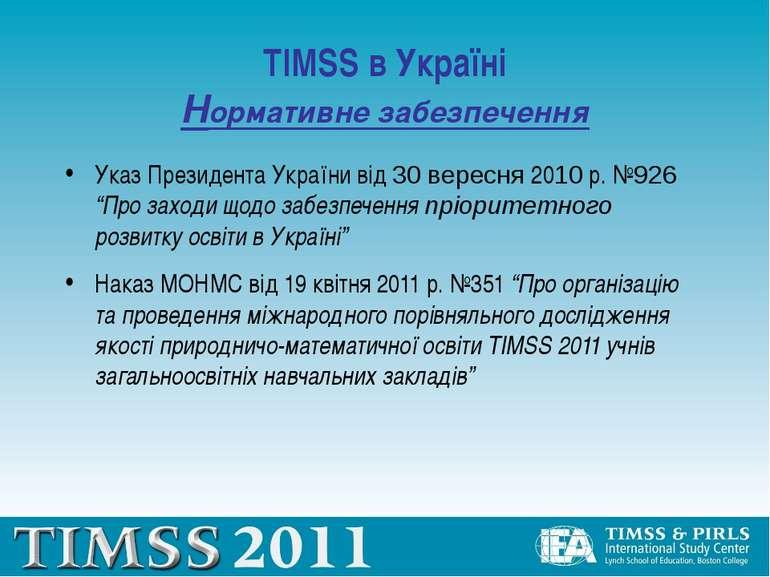 TIMSS в Україні Нормативне забезпечення Указ Президента України від 30 вересн...