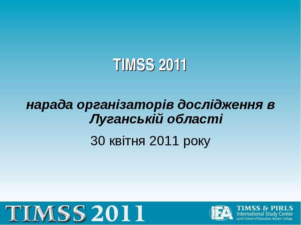 TIMSS 2011 нарада організаторів дослідження в Луганській області 30 квітня 20...