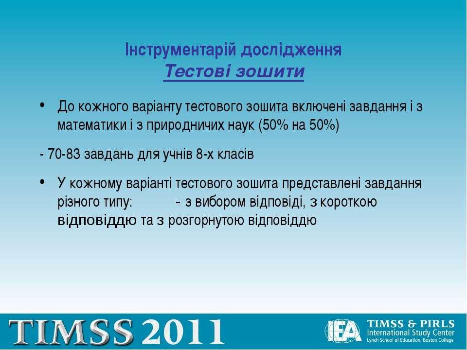 Інструментарій дослідження Тестові зошити До кожного варіанту тестового зошит...