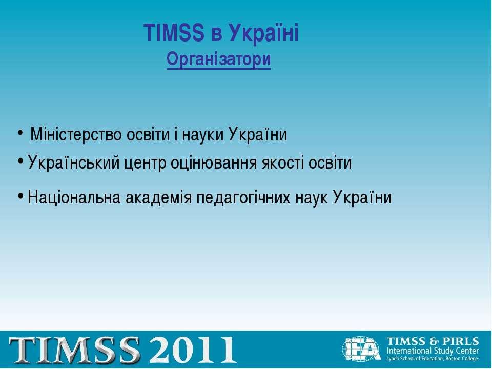 TIMSS в Україні Організатори Міністерство освіти і науки України Український ...