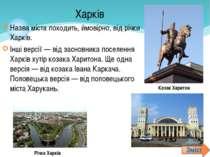Назва міста походить, ймовірно, від річки Харків. Назва міста походить, ймові...