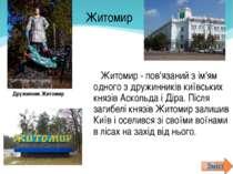 Житомир - пов'язаний з ім'ям одного з дружинників київських князів Аскольда і...